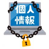 管理組合が知るべき個人情報保護法、ガイドラインのポイントを解説!